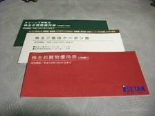 20061206_cimg0212